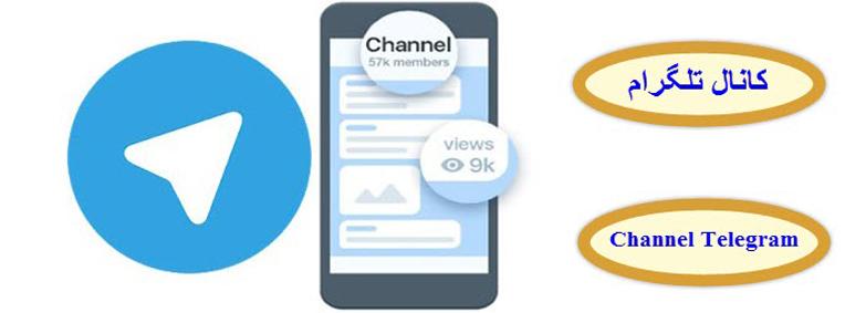 قابلیت جدید تلگرام با نام Channel