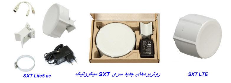 روتربردهای جدید SXT میکروتیک