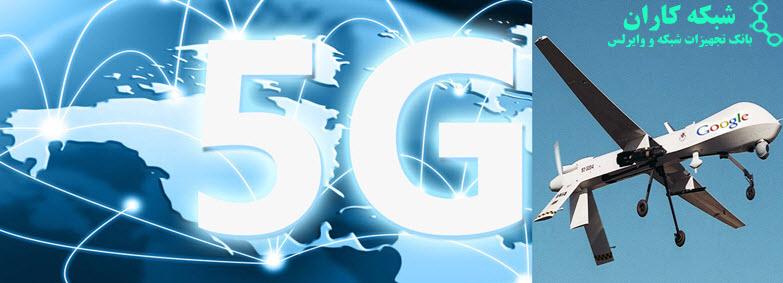 عرضه هوایی اینترنت 5G توسط گوگل