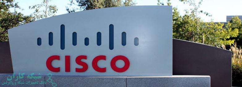 رفع حفره های امنیتی در محصولات سیسکو