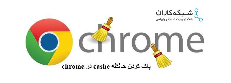 پاک کردن حافظه Cashe در Google Chrome Desktop