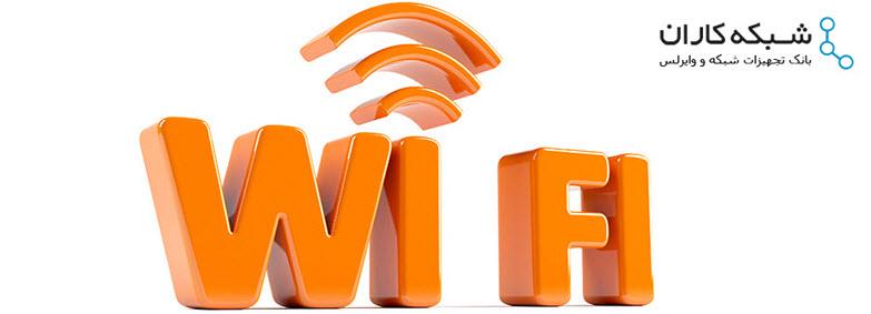 بهینهسازی سیگنال WIFI