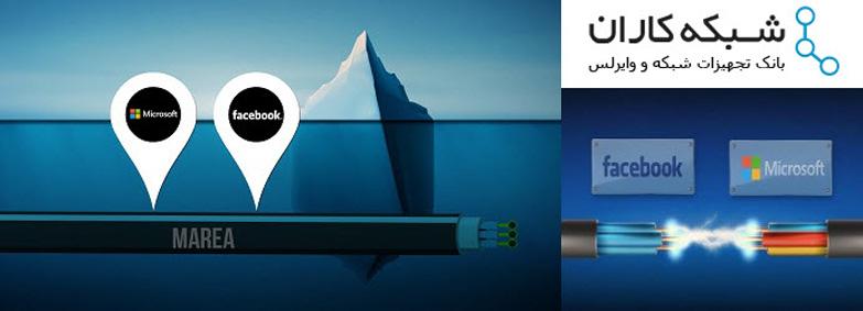 کابل کشی عرض اقیانوس اطلس توسط فیس بوک و مایکروسافت