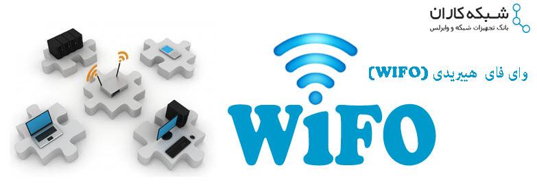 فناوری وای فای هیبریدی یا WiFo