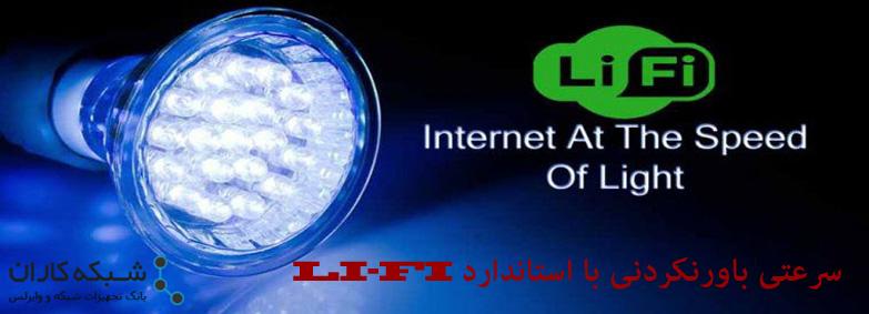 lifi_internet