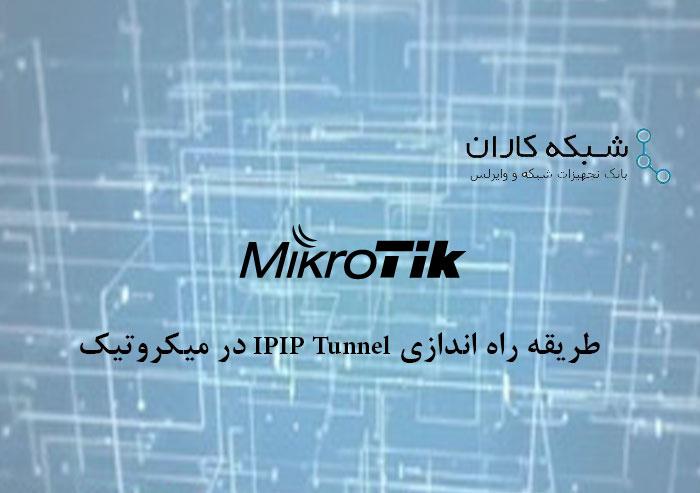 راه اندازی ipip tunnel