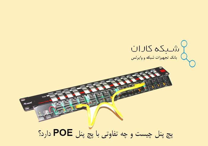 پچ پنل POE چیست و چه کاربردی دارد؟