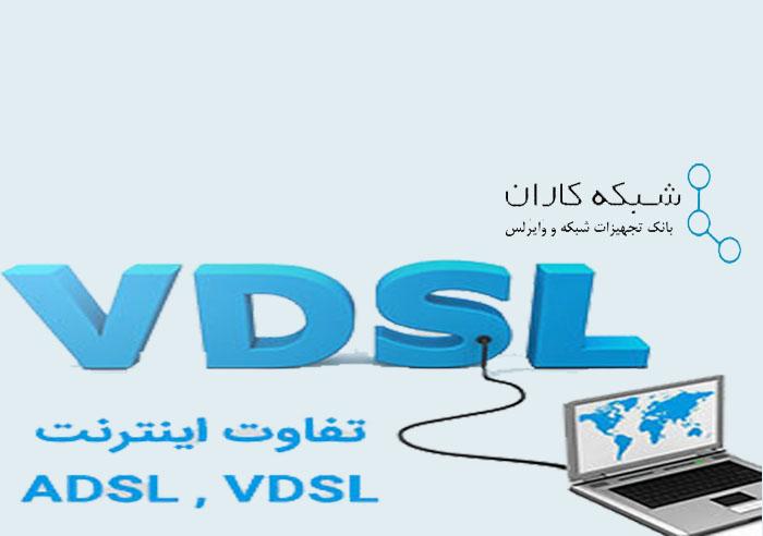 تفاوت میان اینترنت ADSL و VDSL و فیبرنوری چیست؟